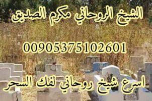 اقوى شيخ روحاني الشيخ مكرم الصديق