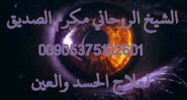 علاج العين والحسد اصدق شيخ روحاني