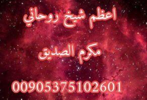 شيخ روحاني لحل المشاكل الزوجية 00905375102601