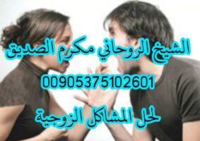 اصدق شيخ روحاني لحل الخلافات الزوجية
