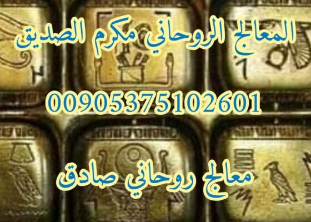اقوى معالج روحاني لفك السحر 00905375102601