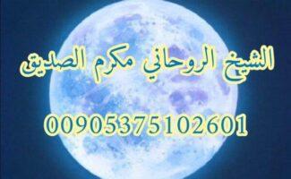 اصدق شيخ روحاني مغربي مكرم الصديق