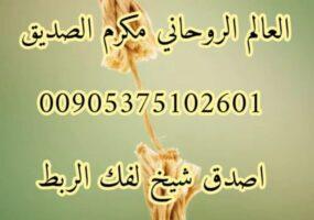 اقوى شيخ روحاني لفك الربط 00905375102601