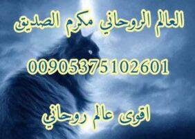 اصدق شيخ روحاني الشيخ مكرم الصديق