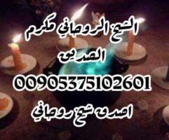 اقوى شيخ روحاني لجلب الحبيب 00905375102601