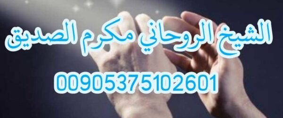 اقوى شيخ روحاني في السعودية 00905375102601