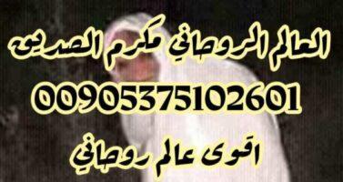 شيخ روحاني عراقي مكرم الصديق 00905375102601