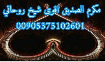 اقوى شيخ روحاني لتسخير القلوب 00905375102601