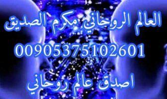 رقم شيخ روحاني واتس اب 00905375102601