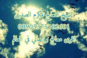 اقوى شيخ روحاني سحر المحبة 00905375102601