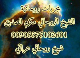 اقوى شيخ روحاني في لبنان 00905375102601