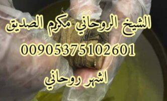شيخ روحاني لفك سحر القفل 00905375102601