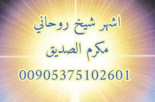 اقوى شيخ روحاني الدفع بعد النتيجة00905375102601
