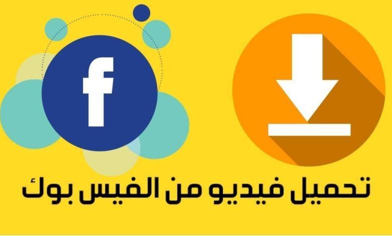طريقة تحميل الفيديوهات من فيس بوك للهاتف بخطوة واحدة