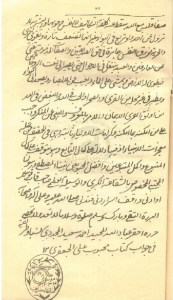 Handwriting of Shah Ahmed Saeed Mujaddidi