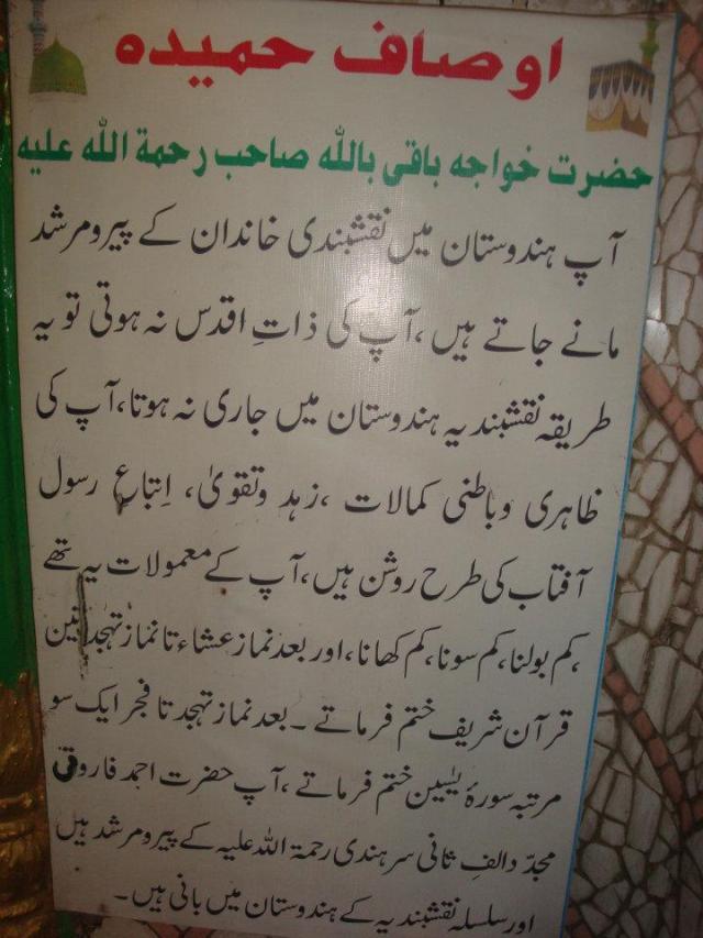 Gravestone over his grave written in Urdu