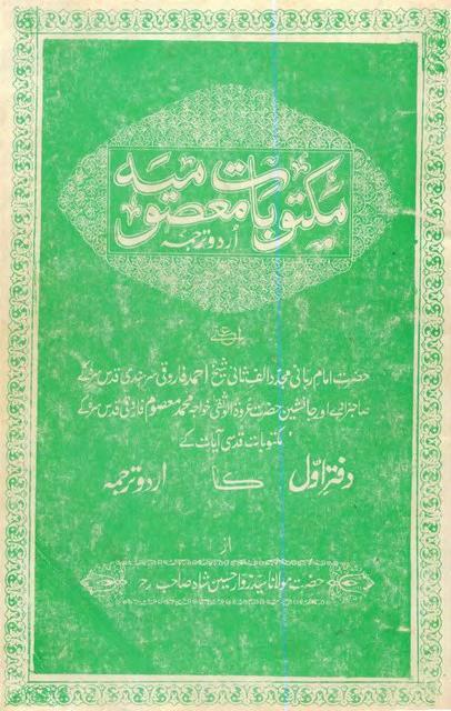 Maktubat-Masoom-1-urdu