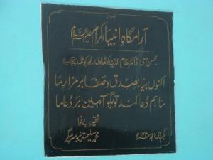 """The board mentions """"Aramgah-e Anbiya-e Karam"""": the resting place of the holy prophets."""
