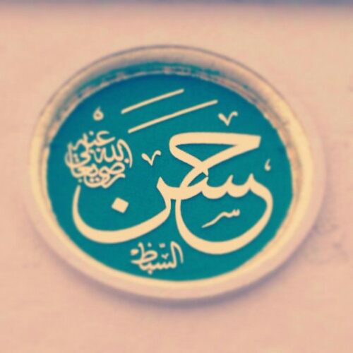 The name of Imam Hasan written on the wall in Masjid an-Nabawi, Madinah