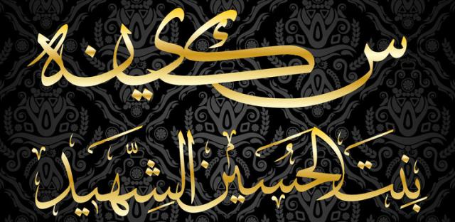Sukayna bint al-Ḥusayn