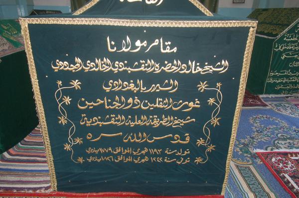 Mawlana Khalid Baghdadi Kurdi Naqshbandi (d.1242 AH) | Ghaffari