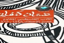 Photo of كتاب الأدب الفلسطيني المقاوم تحت الاحتلال 1948 – 1968 غسان كنفاني PDF