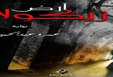 Photo of رواية أرض زيكولا عمرو عبد الحميد PDF