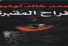 Photo of رواية أفراح المقبرة أحمد خالد توفيقPDF