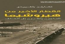Photo of رواية القطار الأخير من هيروشيما تشارلز بلغرينو PDF