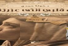 Photo of رواية في قلبي أنثى عبرية خولة حمدي PDF