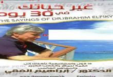 Photo of كتاب غير حياتك فى 30 يوم ابراهيم الفقي PDF