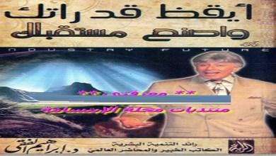 Photo of كتاب أيقظ قدراتك و اصنع مستقبلك ابراهيم الفقي PDF