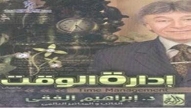 Photo of كتاب إدارة الوقت إبراهيم الفقي PDF
