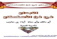 Photo of كتاب الإبداع في فن الجماع والإستمتاع بالزوجة أبو مالك وأبو معاذ أبناء بن حازب PDF