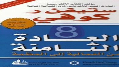 Photo of كتاب العادة الثامنة ستيفن كوفي PDF