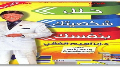 Photo of كتاب حلل شخصيتك بنفسك ابراهيم الفقي PDF
