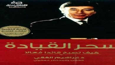 Photo of كتاب سحر القيادة كيف تصبح قائدا فعالا ابراهيم الفقي PDF