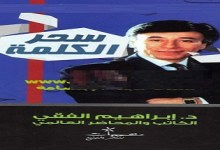 Photo of كتاب سحر الكلمة ابراهيم الفقي PDF