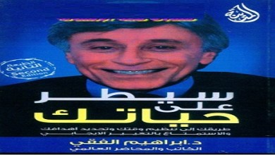 Photo of كتاب سيطر على حياتك ابراهيم الفقي PDF
