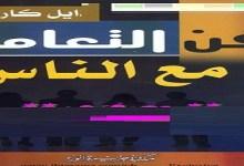 Photo of كتاب فن التعامل مع الناسديل كارنيجي PDF