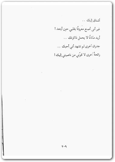 تحميل كتاب مذكرات ضلع أعوج pdf