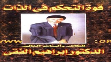 Photo of كتاب قوة التحكم في الذات ابراهيم الفقي PDF