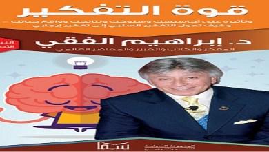 Photo of كتاب قوة التفكير ابراهيم الفقي PDF