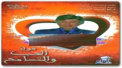 Photo of كتاب قوة الحب و التسامح ابراهيم الفقي PDF
