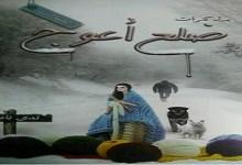 Photo of كتاب مذكرات ضلع اعوج ندى ناصر PDF