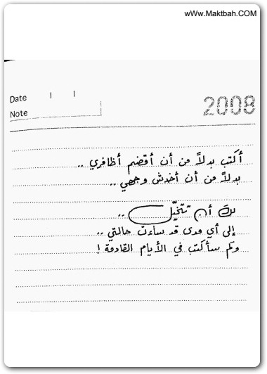 تحميل كتاب مذكرات ضلع اعوج ندي ناصر pdf