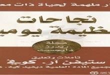 Photo of كتاب نجاحات عظيمة يومية ستيفن كوفي PDF