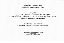 Photo of كتاب نواضر الايك في معرفه النيك الحافظ عبد الرحمن السيوطي PDF