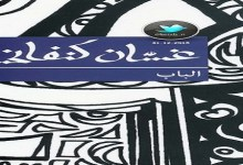 Photo of مسرحية الباب غسان كنفاني PDF