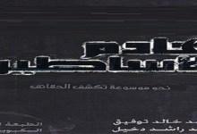 Photo of كتاب هادم الأساطير أحمد خالد توفيق PDF